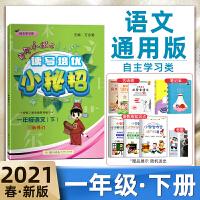 新版2020春黄冈小状元读写培优小秘招语文一年级语文下册内附赠读写存折