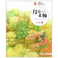 月亮老师 暑假读一本好书暑期推荐书目 风信子纯美儿童文学