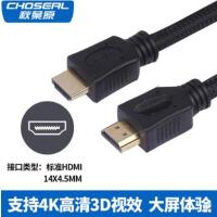 秋叶原 QS8113 hdmi高清线2.0版3D 电视投影仪机顶盒 4k 高清连接线 HDMI 1米 / 1.5米 /