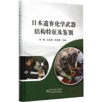日本遗弃化学武器结构特征及鉴别 9787506678681 呙畅 等 中国标准出版社