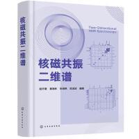 二维谱 9787122303875 赵天增,秦海林,张海艳,屈凌波 化学工业出版社
