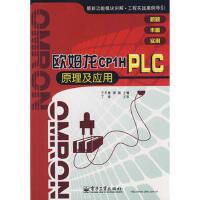 【新书店正版】欧姆龙CP1H PLC原理及应用,王冬青,谭春,电子工业出版社9787121084690