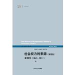 社会权力的来源(第四卷)--全球化(1945-2011)(上下册)(世纪人文系列丛书·世纪前沿)