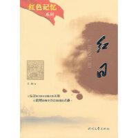 红色记忆 红日 吴小庆改 编 时代文艺出版社