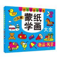 河马文化儿童蒙纸学画大全-物品风景【店内满减 优惠】