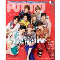 现货 日版 偶像杂志 POTATO(ポテト) 2018年9月号 表� Hey! Say! JUMP