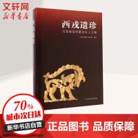西戎遗珍(马家塬战国墓地出土文物)(精) 文物出版社