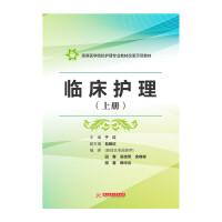 临床护理(上册)