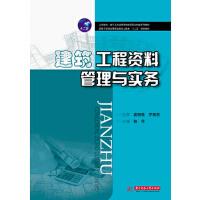建筑工程资料管理与实务(骆萍)
