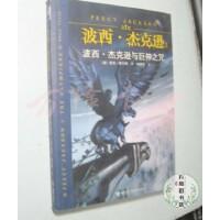 【旧书二手书8品】波西・杰克逊与巨神之咒 /(美)雷克・莱尔顿著 接力出版社(万隆书店)
