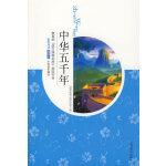中华五千年(09版插图)