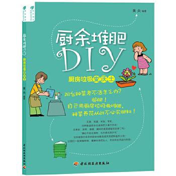 厨余堆肥DIY:厨房垃圾变沃土(pdf+txt+epub+azw3+mobi电子书在线阅读下载)