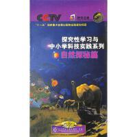 探究性学习与中小学科技实践系列自然探秘篇-CCTV神奇之窗(8片装)DVD( 货号:2000016815689)