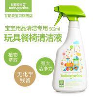 美国BabyGanics甘尼克宝贝宝宝玩具清洁液婴儿餐椅清洁喷雾剂无香味