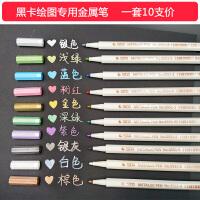 一套韩国手工diy相册配件材料自制工具黑卡影集笔彩色金属笔抖音