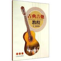 古典吉他教程初级篇 人民音乐出版社