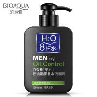 泊泉雅男士祛黑头洁面乳深层清洁洗面奶补水保湿护肤