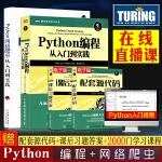 2本套Python编程-从入门到实践+Python网络爬虫 核心编程语言书籍 计算机程序设计从零到精通 游戏开发应用学