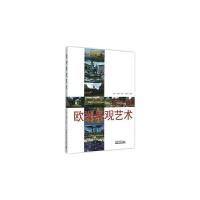 欧洲景观艺术 彭军 等 编著 园林艺术 天津大学出版社 9787561854068欧洲城市景观研究