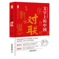 文字上的中国:对联 9787113233075 《国学典藏》丛书编委会 中国铁道出版社