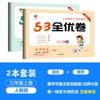 53全优卷三年级上册语文数学人教部编版 2020秋新版53天天练同步试卷三年级上册