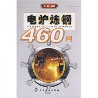 电炉炼钢460问【稀缺旧书 品质无忧】