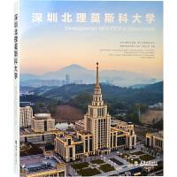 深圳北理莫斯科大学 校园规划与建筑设计解析 大学建筑设计书籍