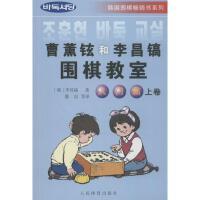 曹薰铉和李昌镐围棋教室入门篇.上卷 人民体育出版社