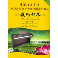 中国音乐学院社会艺术水平考级全国通用教材第二套数码钢琴(910)级