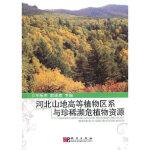 河北山地植物区系与珍稀濒危植物资源 王振杰,赵建成 科学出版社