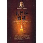 卡巴拉智慧――如何在不确定的世界找到和谐的生活,(以色列)莱特曼,李旭大,天津社会科学院出版社978780688472