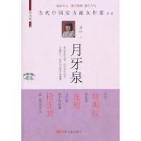 月牙泉―中国当代实力派女作家书系 9787517103417 乔叶 中国言实出版社