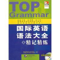 国际英语语法大全+精记精练(*-ROM版) 正版 (英)芬尼 等编著 9787561934241