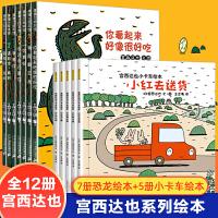 宫西达也恐龙系列全套7册+宫西达也小卡车系列绘本 蒲蒲兰绘本馆全套12册你看起来好像很好吃 我是霸王龙 儿童绘本3-6
