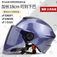 野马电动车男夏头盔摩托车防紫外线安全帽半灰盔半盔大号男士防��