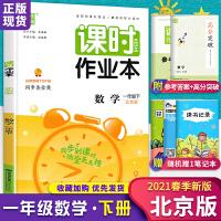 课时作业本一年级下册数学 北京版