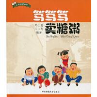 笃笃笃卖糖粥:100首上海弄堂童谣(附光盘)