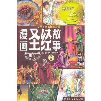 漫画圣经故事:旧约(下篇)