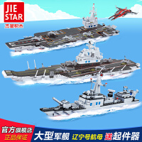 拼装模型军事航空母舰儿童玩具塑料拼插积木辽宁号航母