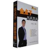 可货到付款!金点子创新营销 荆涛 赢家大讲堂 5DVD 销售学习讲座 视频光盘 企业培训