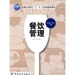 餐饮管理 嵇步峰,侯兵 中国纺织出版社