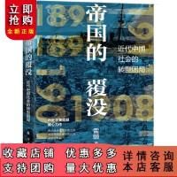 st帝国的覆没 雷颐 揭示晚清改革失败之因解读近代中国社会转型困局从晚清到民国社科历史书籍中国通史近