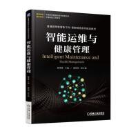 智能运维与健康管理陈雪峰机械工业出版社【可开发票】