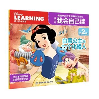 迪士尼我会自己读第2级 白雪公主与七个小矮人 生字不再是障碍,实现阅读零突破!