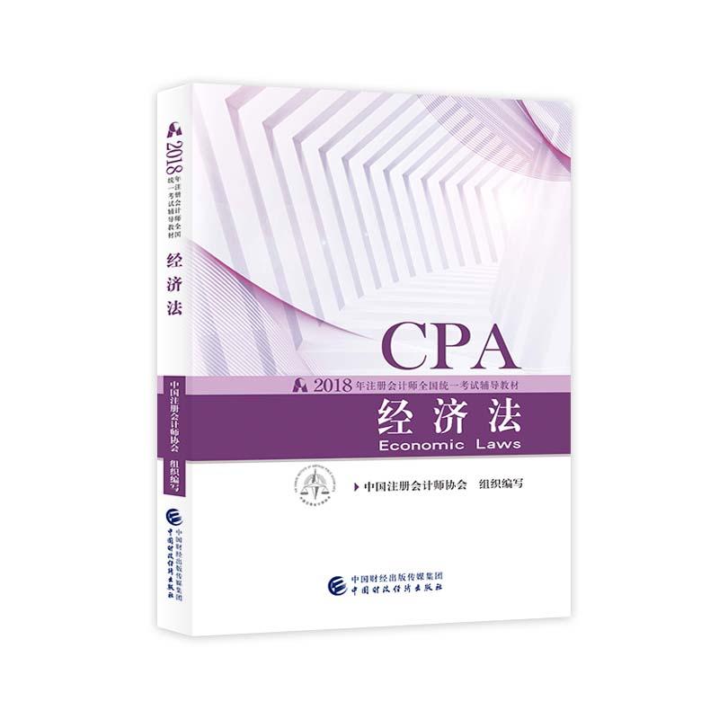 注册会计师教材2018 cpa2018年注册会计师全国统一考试辅导教材:经济法CPA