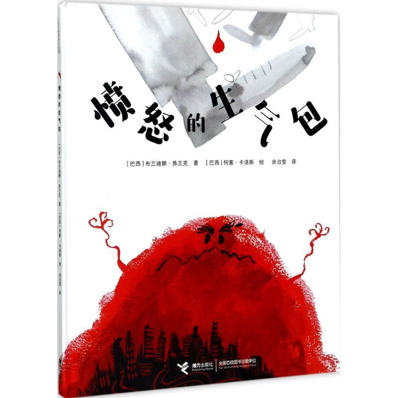 愤怒的生气包 接力出版社有限公司 【文轩正版图书】