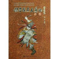 赫哲族鱼皮艺术 哈尔滨工程大学出版社