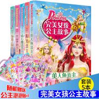 公主童话故事书辑全套5册 白雪公主书籍注音版儿童绘本一年级课外书必读小学生阅读的 6-7-8-9-10-12岁女孩爱看