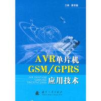AWR单片机GSM/GPRS 应用技术,冀常鹏,国防工业出版社9787118075601