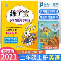 练字宝小学英语写字训练二年级上册英语同步字帖 北京版